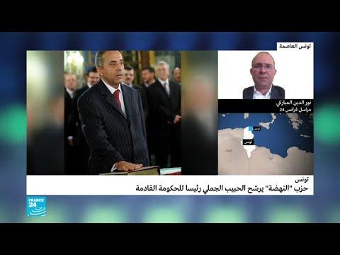 حزب النهضة يرشح الحبيب الجملي لرئاسة الحكومة التونسية  - نشر قبل 52 دقيقة