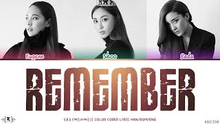 S.E.S (에스이에스) - Remember Lyrics [Color Coded Han/Rom/Eng]
