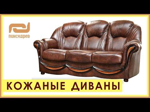 КОЖАНЫЕ ДИВАНЫ и КРЕСЛА. Диваны и кресла из кожи от Пинскдрев в Москве