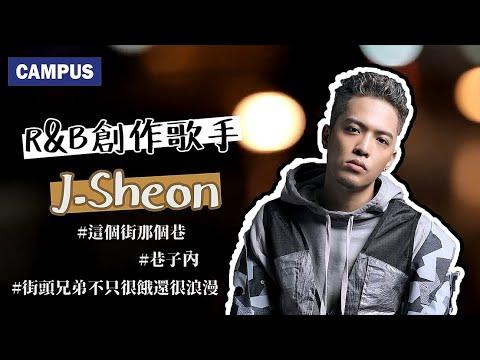『R&B創作歌手』J Sheon