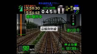 電車でGO!プロフェッショナル仕様 Level.3 東海道線 215系 快速アクティー熱海行 品川~横浜(100点)