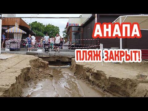 """Анапа 10.07. Пляж закрыт после ночного """"потопа"""""""