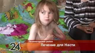 8-летняя девочка из деревни в Лениногорском районе страдает от редкой генетической болезни(Левая сторона тела Насти Курликовой покрыта коркой, которая постоянно чешется и болит., 2016-06-10T13:01:22.000Z)