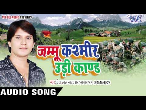 जम्मू कश्मीर उडी कांड - Jammu Kashmir Udi Kand | Deva Lal Yadav | Bhojpuri Birha