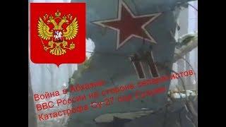 Катастрофа Су-27 ВВС РФ в Абхазии