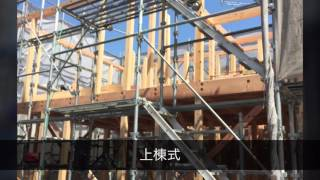 材木屋が造る骨太住宅 「桧香の家」 梅澤木材株式会社