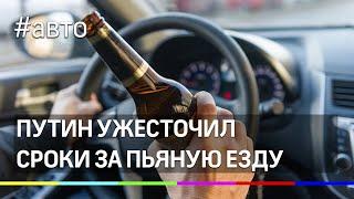Мажоров в тюрьму на 15 лет Путин ужесточил сроки за пьяную езду