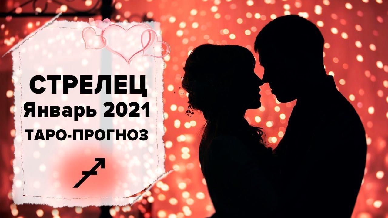 ЛЮБОВЬ ❤️СТРЕЛЕЦ ♐ ЯНВАРЬ 2021 Таро расклад | СТРЕЛЕЦ Любовь таро гороскоп
