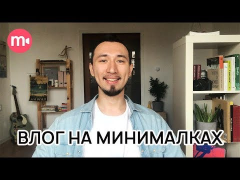Как снимать видеоблог