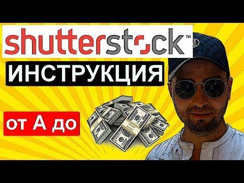 Shutterstock ИНСТРУКЦИЯ  как загрузить видео и вывести деньги заработок