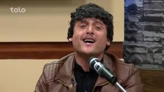 بامداد خوش - موسیقی - اجرای چند پارچه آهنگ زیبا توسط عرفان آصفی