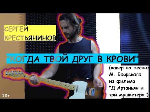 Сергей Крестьянинов -