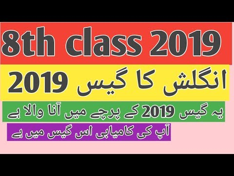 Free Download Videos of 8th class English guess paper 2019