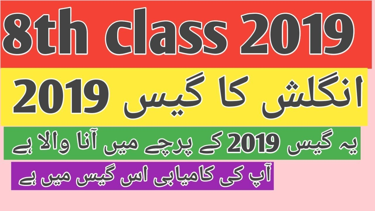 8th class English guess paper 2019
