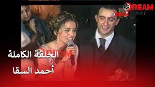 شاهدوا فرح الفنان أحمد السقا
