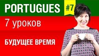 Урок 7. Португальский язык за 7 уроков для начинающих. Будущее время. Елена Шипилова.