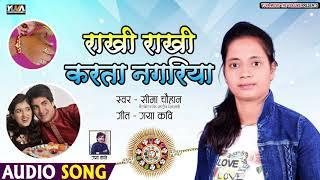 रक्षाबंधन Special Song - Rakhi Rakhi karta nagriya - Seema Chauhan - New Bhojpuri Lokgeet