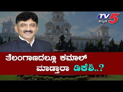 ತೆಲಂಗಾಣದಲ್ಲೂ ಕಮಾಲ್ ಮಾಡ್ತಾರಾ ಡಿಕೆಶಿ..?   DKS inching towards Telangana politics..?   TV5 Kannada
