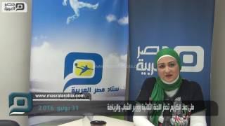 مصر العربية | منى عبد الكريم تحذر اللجنة الثلاثية ووزير الشباب والرياضة