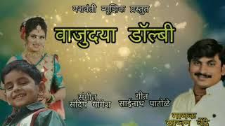 Vajudya Dollbi New Marathi Song ll Sajan Bendre, Sainath Patole
