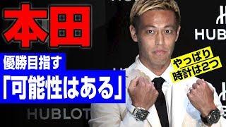 本田「W杯で日本は何位?」「移籍は?」ファンの質問に回答