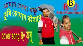 Amar sona bondu re।।আমার সোনা বন্ধুরে।।imran song।।cover Anu।।RBJ Entertainment