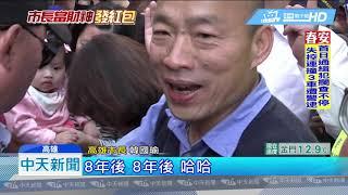 20190129中天新聞 暖心韓市長! 不忍孕婦等嘸紅包 當場再加碼