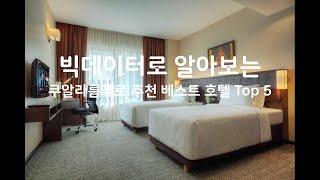 빅데이터로 알아보는 쿠알라룸푸르 추천 베스트 호텔 To…