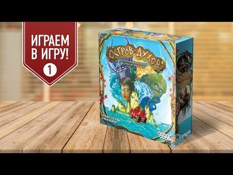 ОСТРОВ ДУХОВ: кооперативная настольная игра | часть I
