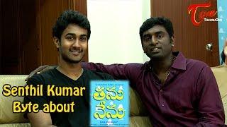 Senthil Kumar Byte about Thanu Nenu Movie || Avika Gor || Santosh Sobhan