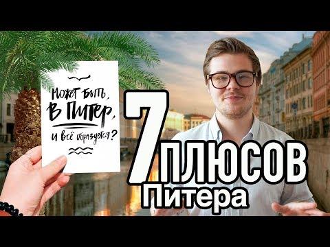 БОЛЬШИЕ плюсы Питера - вот за что любят Санкт-Петербург