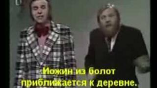 Йожин c бажин (Чешский клип)