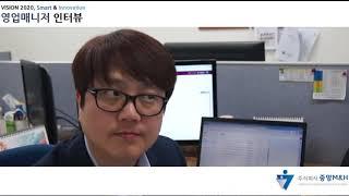영업관리자 Job 인터뷰