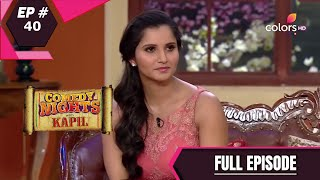 Comedy Nights With Kapil | कॉमेडी नाइट्स विद कपिल | Episode 40 | Sania Mirza