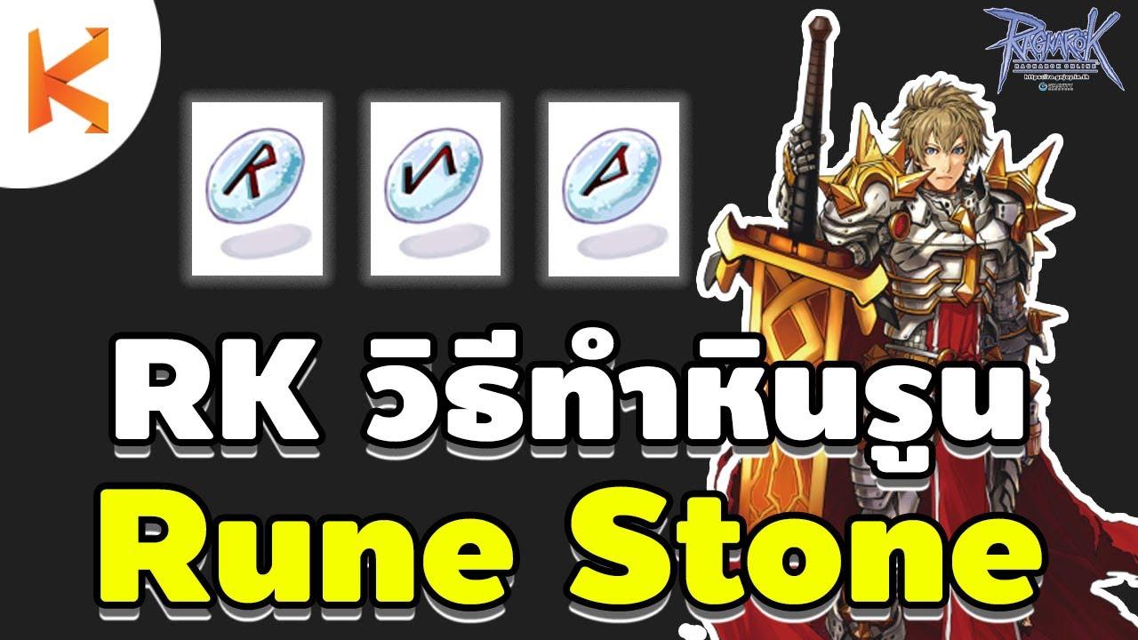 Ragnarok Gravity: วิธีสร้างหินรูน Rune Stone ของรูนไนท์ หินรูนซื้อที่ไหน Rune Knight ทำรูนยังไง