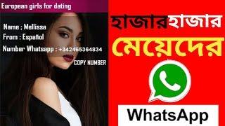 how to get girl whatsapp number 2019 bangla  9im4u channel