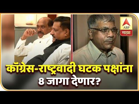 Congress-NCP   कॉंग्रेस-राष्ट्रवादी घटक पक्षांना 8 जागा देणार?   एबीपी माझा
