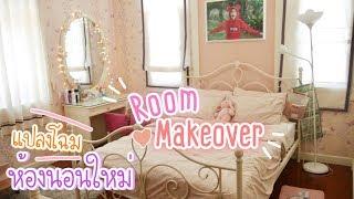 Bedroom Makeover ซื้อของจัดห้อง รีวิวห้องนอนใหม่ สไตล์วัยรุ่น [Nonny.com]