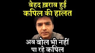 Kapil Sharma's Health Is Extremely Bad Not Able To Speak Properly