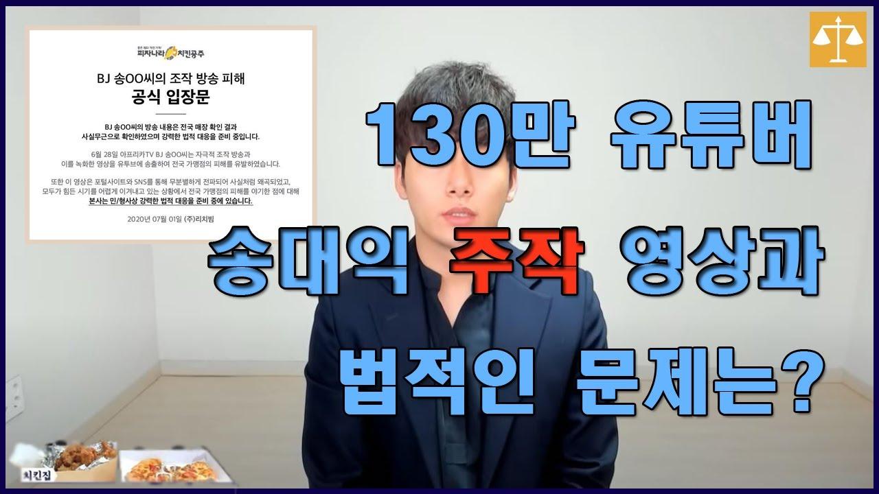 송대익 주작 논란. 법적 처벌은?(feat. 변호사피셜)