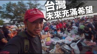 台客環島》台灣的未來充滿希望因為有你 ft.台南淨灘網友