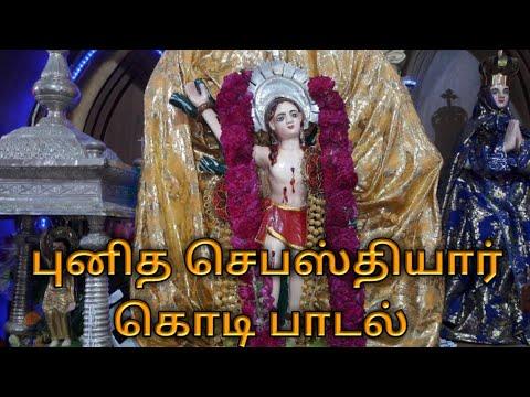 புனித செபஸ்தியார் கொடி பாடல் Manganoor punitha Sebasthiyar Church Christion Song