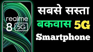 """This """"बकवास"""" 5G Smartphone is Not For You 😡 