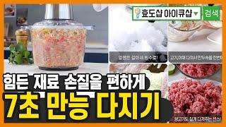 ★[유튜브 10%할인] 7초 만능다지기 야채다지기 아이…