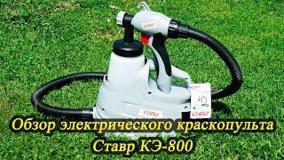 Шолу электр краскопульта Ставр КЭ-800
