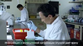 Caris Molecular Intelligence совместно с Европейской клиникой(, 2014-10-20T13:59:01.000Z)