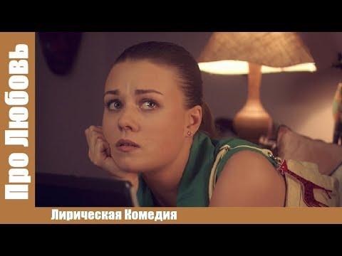 ВСПОМНИТЬ СТАРЫЙ АРОМАТ! 'Про Любовь' Русские мелодрамы, комедия новинка