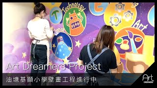Publication Date: 2020-03-26 | Video Title: [Art Dreamers Project] 油塘基顯小學壁