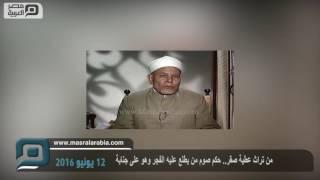مصر العربية   من تراث عطية صقر.. حكم صوم من يطلع عليه الفجر وهو على جنابة