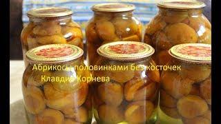 Консервируем абрикосы половинками без косточек